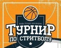"""08 мая в нашей столице пройдет Турнир по Стритболу """"Streetball Astana"""""""