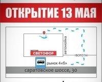 13 мая открывается новый батутный клуб в Балаково