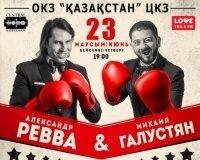 В нашу столицу с юмористическим шоу приедут Александр Ревва и Михаил Галустян