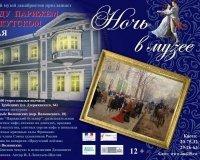 Иркутский музей декабристов приглашает 21 мая на культурную акцию «Ночь в музее»