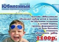 Летняя акция на обучение плаванию детей