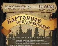 """15 мая ГСИ """"Стерх"""" пригласит сургутян на праздник в стиле Средневековья"""