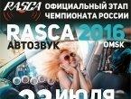 Чемпионат России по автозвуку RASCA