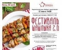 "Издательский дом ""Победа"" накормит Сургут шашлыком"