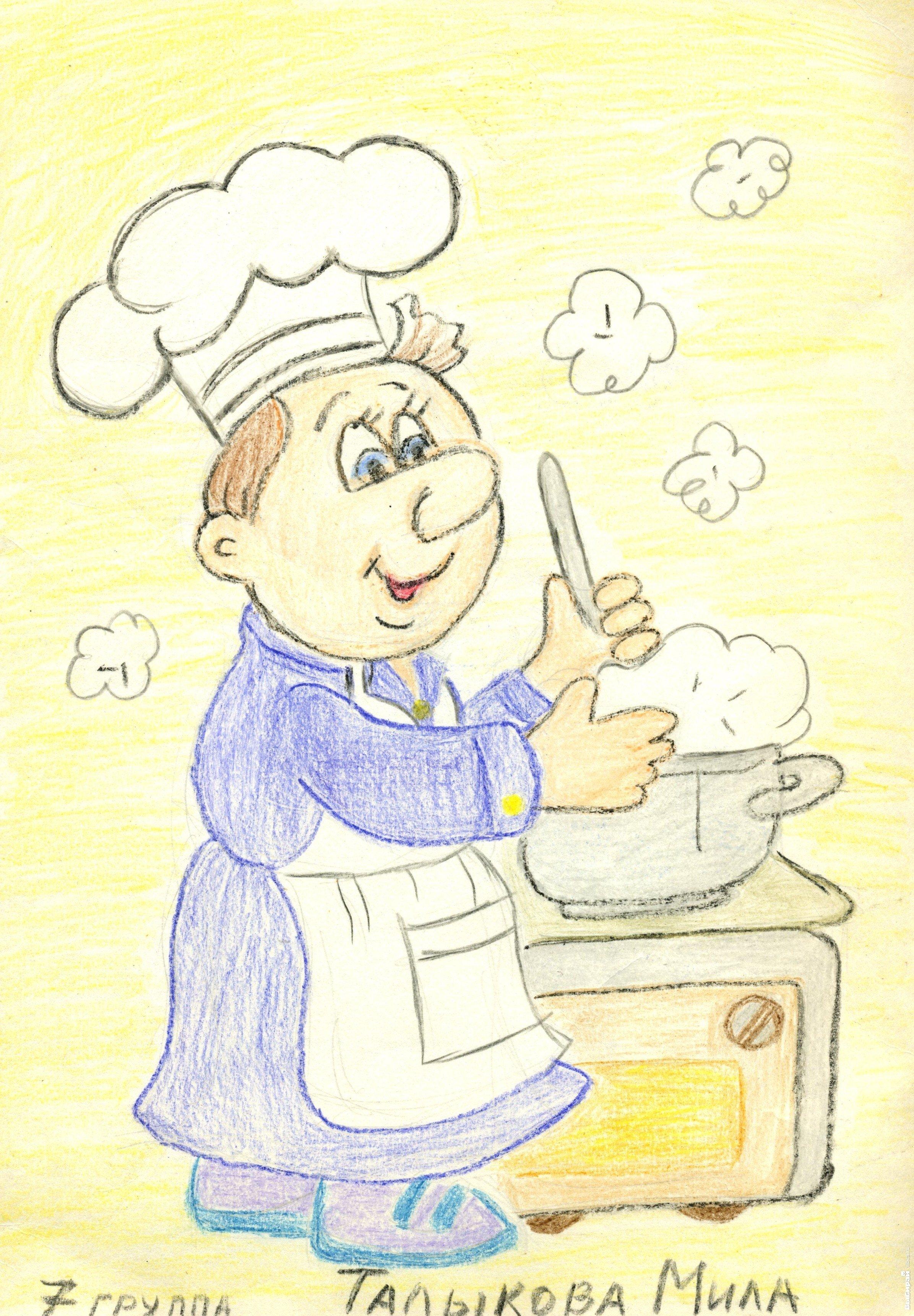 Мой любимый повар картинки