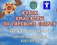 С 20 по 22 мая СурГПУ примет гиревиков со всего округа