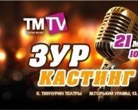 21 мая состоится кастинг телеканала TMTV на роль ведущих и певцов
