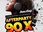 Afterparty 90-х
