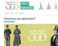 На сайте 355-летия Иркутска есть тест «Насколько вы иркутянин?»