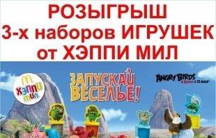 Розыгрыш наборов из восьми игрушек Хэппи Мил от Макдоналдс.