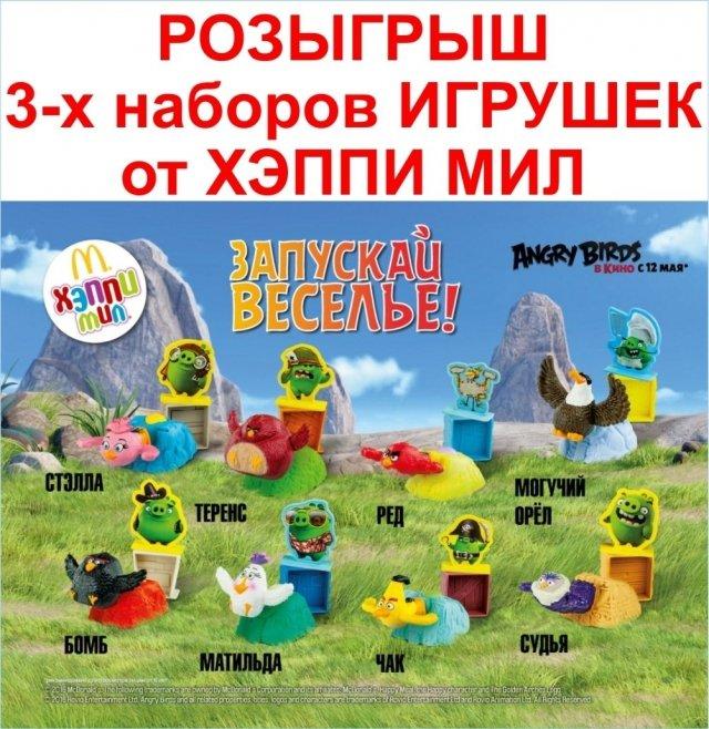 Іграшки в Хеппі Міл - McDonalds