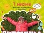 Благотворительный концерт в поддержку Ани Кривенко