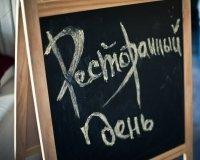 Весенний ресторанный день пройдет в Иркутске 21 мая