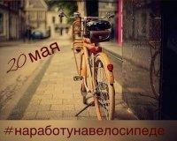 20 мая Челябинск присоединится к акции «На работу на велосипеде»