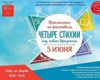 Фестиваль «Четыре стихии под небом Иркутска» пройдет в сквере Кирова 5 июня