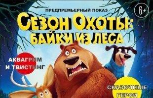 Розыгрыш билетов на праздничный предпремьерный показ мультфильма «Сезон охоты: Байки из леса»