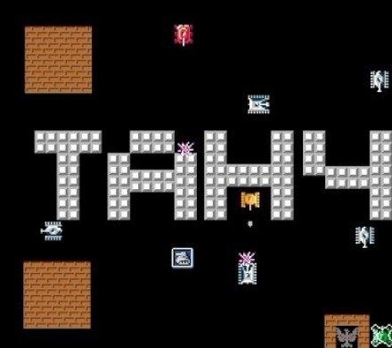 Танчики. Летний кубок игр «Назад в 90-е»