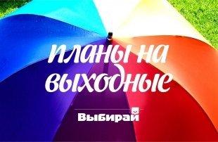 Планы на выходные в Балаково на 20-22 мая