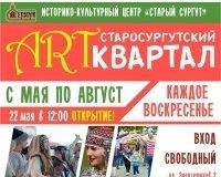 """""""Старосургутский арт-квартал"""" будет действовать с мая по август каждое воскресенье"""