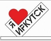 Памятник «Я люблю Иркутск» скоро появится в городе