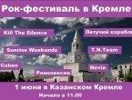 Рок-фестиваль в Казанском Кремле
