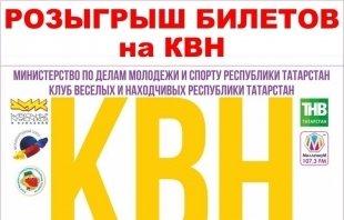 Розыгрыш билетов на ¼ финала Региональной лиги МС КВН «Республика»