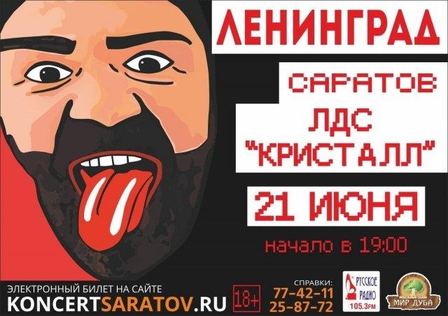Билеты на концерт ленинград в саратове бронь билетов в кино сургут