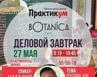 """27 мая в кафе  BOTANICA состоится деловой завтрак  на тему """"Реклама, как витамин для бизнеса"""""""