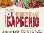 XII ежегодный Чемпионат Барбекю