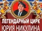 Московский цирк Юрия Никулина