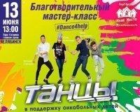 В Челябинск на благотворительный мастер-класс приедут участники шоу «Танцы»