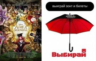 Розыгрыш зонта от создателей фильма «Алиса в Зазеркалье»