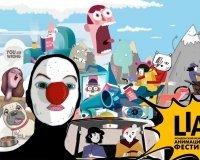 Лондонский фестиваль анимации приезжает в Самару