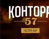 В Казани открылся гастро-бар «КОНТОРА 57»