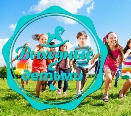 Выходные с детьми 28-29 мая
