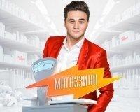 В Челябинск нагрянул «Магаззино»