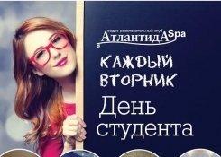 Вторник - День студента!
