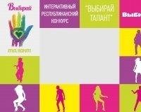 """Определены финалисты международного конкурса """"Выбирай талант""""!"""