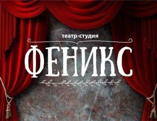 """Театр-студия """"Феникс"""" открылась в Балаково"""