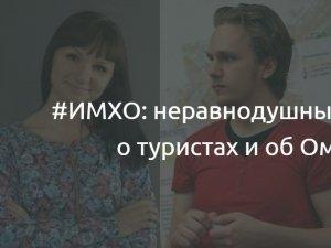 Что нужно сделать, чтобы в Омск толпами повалили туристы?