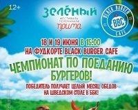 Чемпионат по поеданию бургеров пройдет в Красноярске