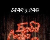 Drink & Sing