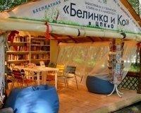 В Парке Маяковского работает библиотека
