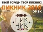 ПИКНИК 2016