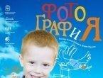 ФОТОГРАФиЯ. Мир детства