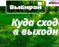 Куда сходить в выходные в Балаково 10-13 июня?