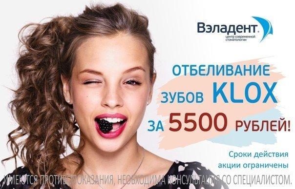 Klox отбеливание зубов