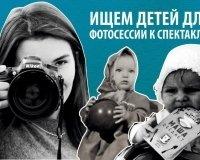 """Организаторы """"Театра на крыше"""" ищут детишек для фотосесии на новый проект """"Гдетство"""""""