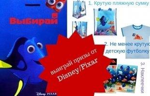 Розыгрыш сувениров от Disney/Pixar