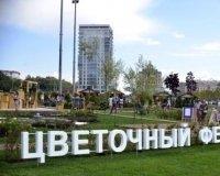 Возле театра кукол «Экият» вновь пройдет «Цветочный фестиваль»